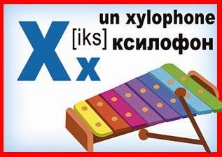 Карточка - французская буква X