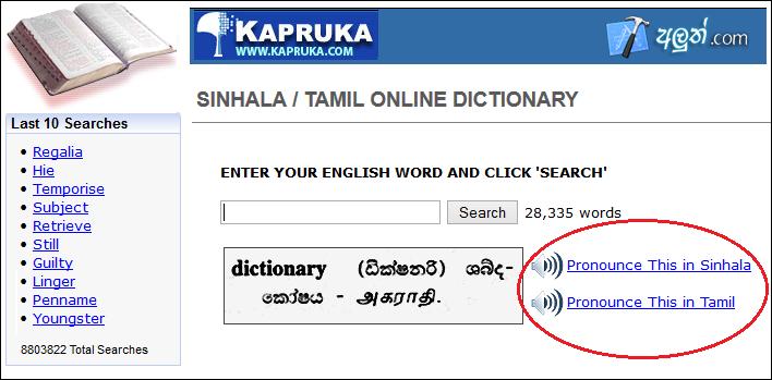 Sinhala / Tamil Online Pronounce Dictionary