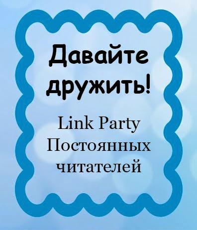Давайте дружить))