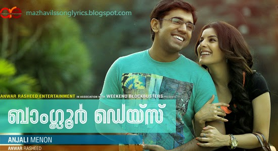 Ente Kannil Ninakkai Lyrics - Bangalore Days Malayalam Movie Songs