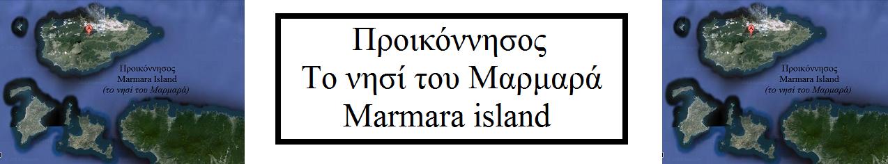 Προικόννησος-Νησί του Μαρμαρά
