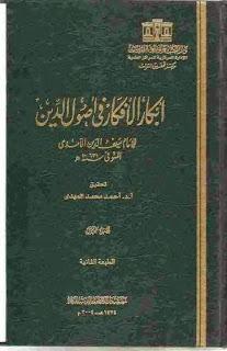كتاب أبكار الأفكار في أصول الدين ــ الإمام الآمدي
