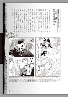 Bungaku Danshi Autores occidentales bishonen - Extra