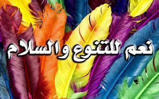 بيان باسم قيادات شبابية يمنية  لا للكراهية .. نعم للتنوع و السلام
