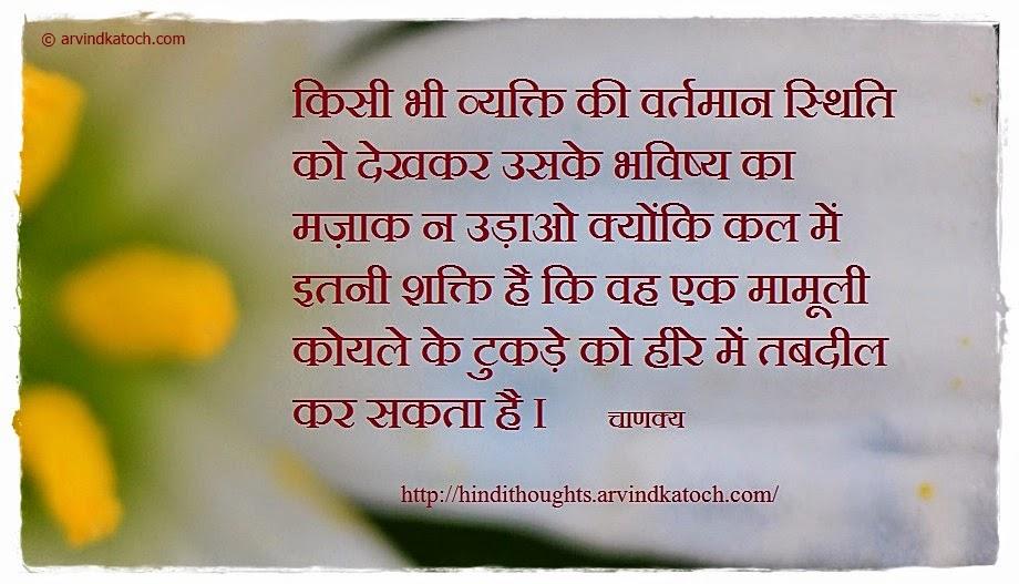 condition, fun, future, Present, Tomorrow, Hindi, Thought, Quote