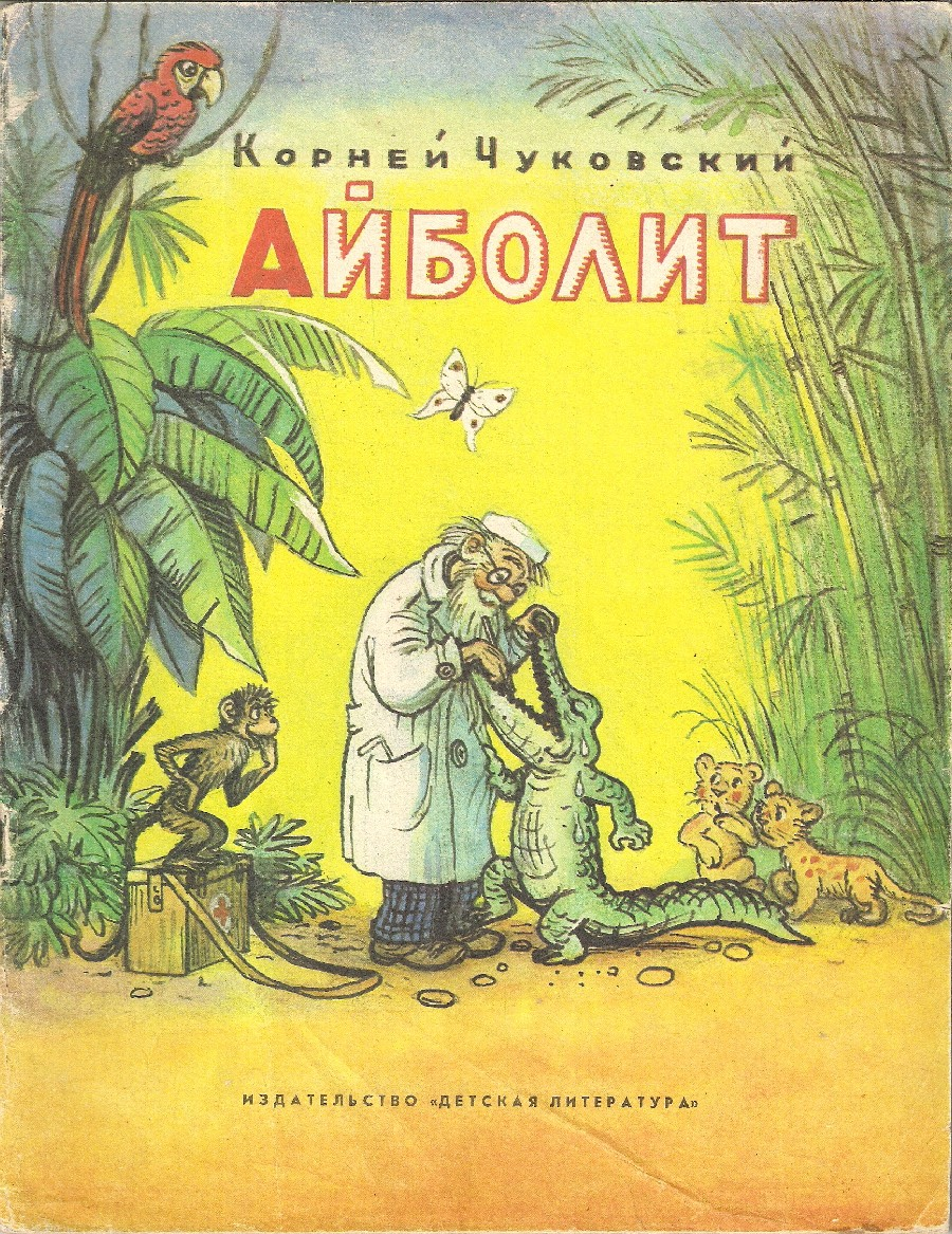 Vladimir Suteev, illustration, Russian books for children, book cover