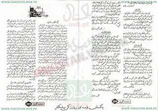 kiran digest june 2013 online reading free urdu digests