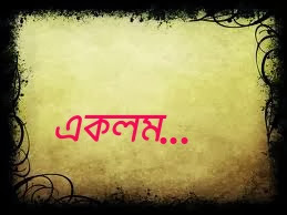 """ব্লগটো সম্পৰ্কে আপোনাৰ মন্তব্য প্ৰকাশৰ বাবে """"একলম..."""" পৃষ্ঠালৈ যাওক :"""