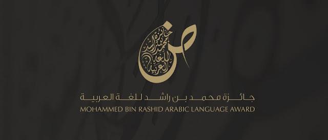 جائزة محمد بن راشد للغةِ العربية