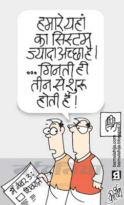 sonia gandhi cartoon, rahul gandhi cartoon, congress cartoon, bjp cartoon, indian political cartoon