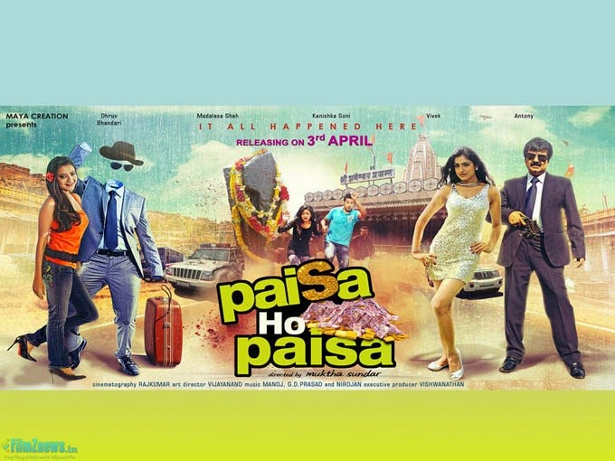 Paisa Ho Paisa First Look Poster 2