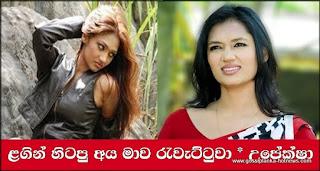 upeksha-swarnamali-fail-to-win-seats