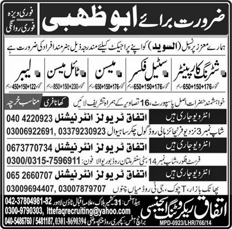 FIND JOBS IN PAKISTAN STEELFIXER LABOURS JOBS IN PAKISTAN LATEST JOBS IN PAKISTAN