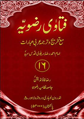 Download: Fatawa Razaviyah Volume 16 n Urdu