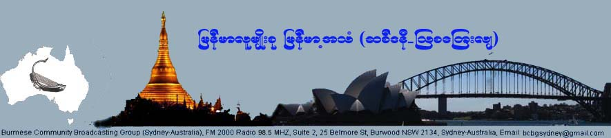 Burmese Community Broadcasting Group(Sydney)