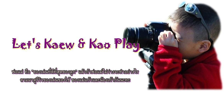 Let's Kaew&Kao Play