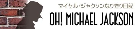 オー!マイケルジャクソン