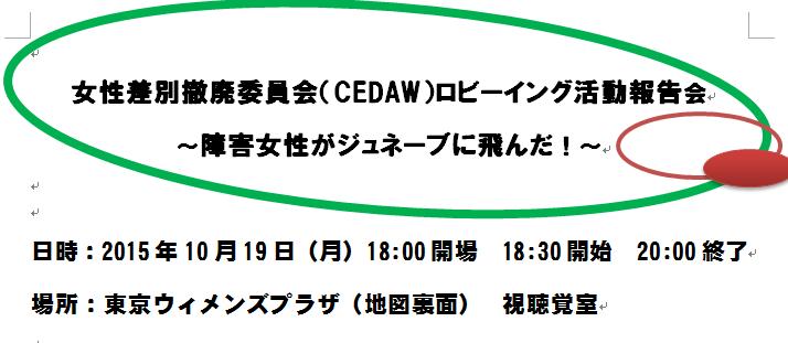 女性差別撤廃委員会(CEDAW)ロ...
