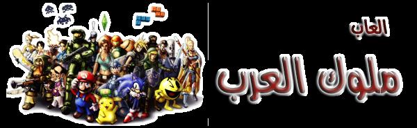 العاب ملوك العرب,العاب فلاش,العاب اون لاين