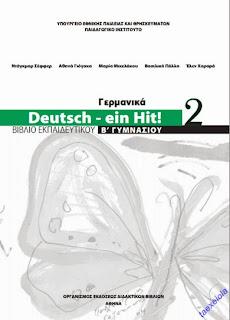 Γερμανικα Β Γυμνασίου βιβλιο εκπαιδευτικου