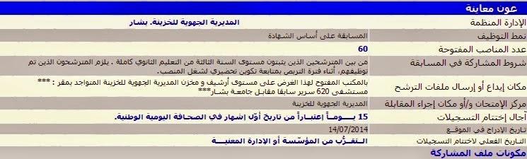 مسابقة توظيف 60 منصب في المديرية الجهوية للخزينة بشار جويلية 2014