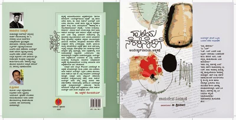 namadeva nimgade kannada book