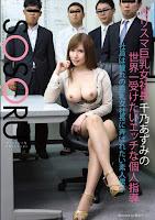 SSR-092 カリスマ巨乳女社長千乃あずみの世界一受けたいエッチな個人指導 社員は憧れの巨乳女社長に弄ばれたい素人男子