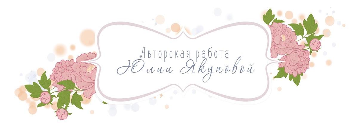 Ручная работа Юлии Якуповой