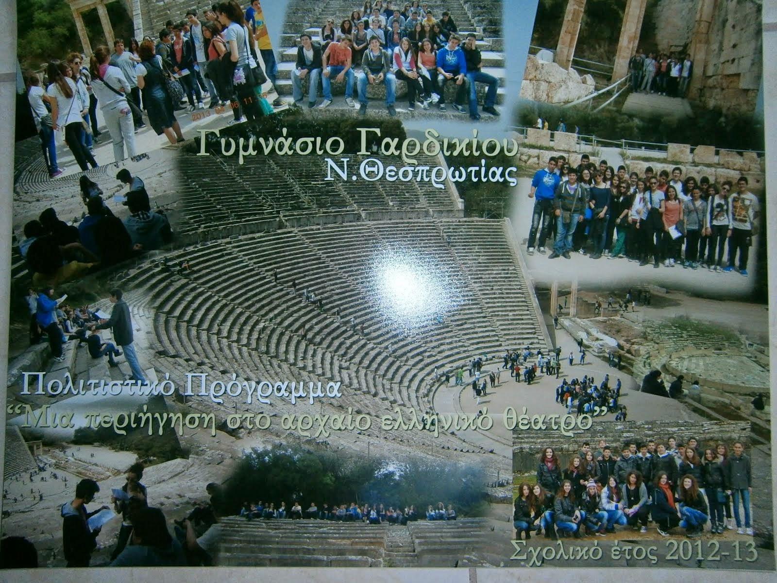 Τα πολιτιστικά μας προγράμματα (2012-13)