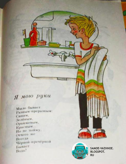 Музей советских книг для детей СССР