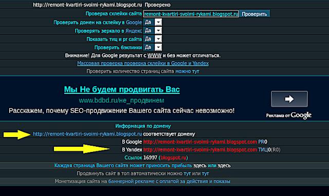 Анализ домена на склейку