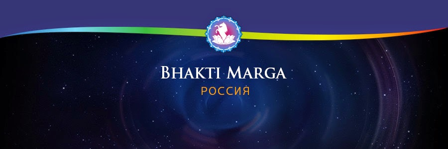 Бхакти Марга