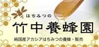 竹中養蜂園ショッピングサイト