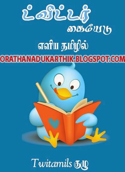 ட்விட்டர் கையேடு தமிழில் மின்னூல் வடிவில் டவுன்லோட் செய்ய..  3twi23-bmp%282%29+copy