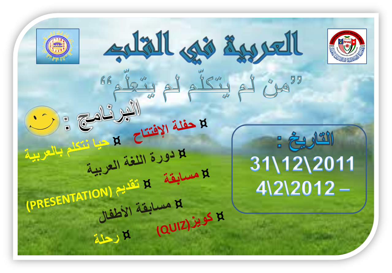 Bulan Bahasa 2011 Bulan Bahasa Akan Menjelma