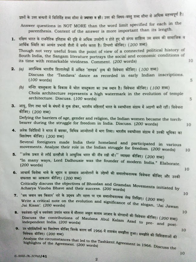 civil service mains essay paper 2012
