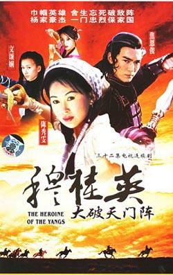 Mộc Quế Anh Đại Phá Thiên Môn Trận (1998) Full - THVL1 Online - (32/32)