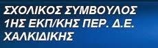 Σχολικός Σύμβουλος 1ης Περ. Δ.Ε. Χαλκιδικής