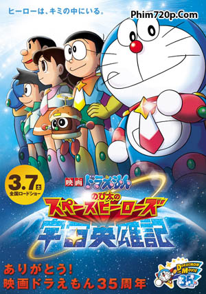 Doraemon: Nobita no Space Heroes 2015 poster