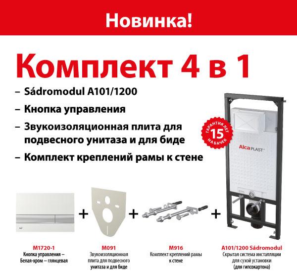 Новинка! Комплект Set 4v1 A101/1200+M1720-1+M091+M916 от Alcaplast для унитаза