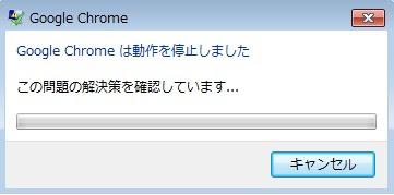 Google Chrome問題の解決