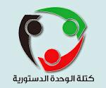 موقع كتلة الوحدة الدستورية