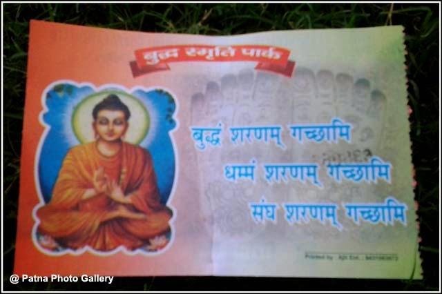 Buddha Smriti Park ticket reverse