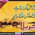 Ye Dars Karbala Ka Hai - Ashura Urdu Poetry