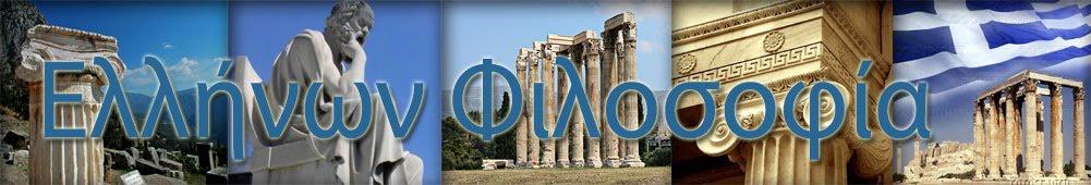 Ελλήνων Φιλοσοφία