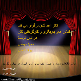 Omid  Theatre in london