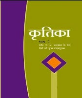 Download NCERT Hindi Textbook For CBSE Class X (10th)  ( Kritika - II )