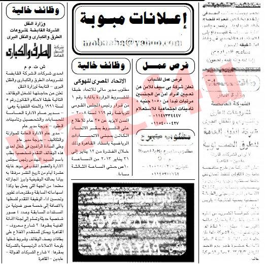 وظائف جريدة الجمهورية السبت 12 يناير 2013-وظائف خالية بالجمهورية السبت 12-1-2013
