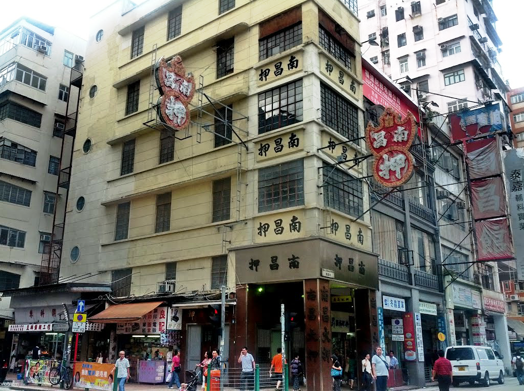 Sham Shui Po Kong Tsan's Favourite Visiting Place, largest Pawn Shop in SSP