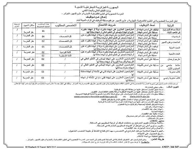 اعلان توظيف بالمدرسة التحضيرية في العلوم الاقتصادية و التجارية و علوم التسيير الجزائر 2015